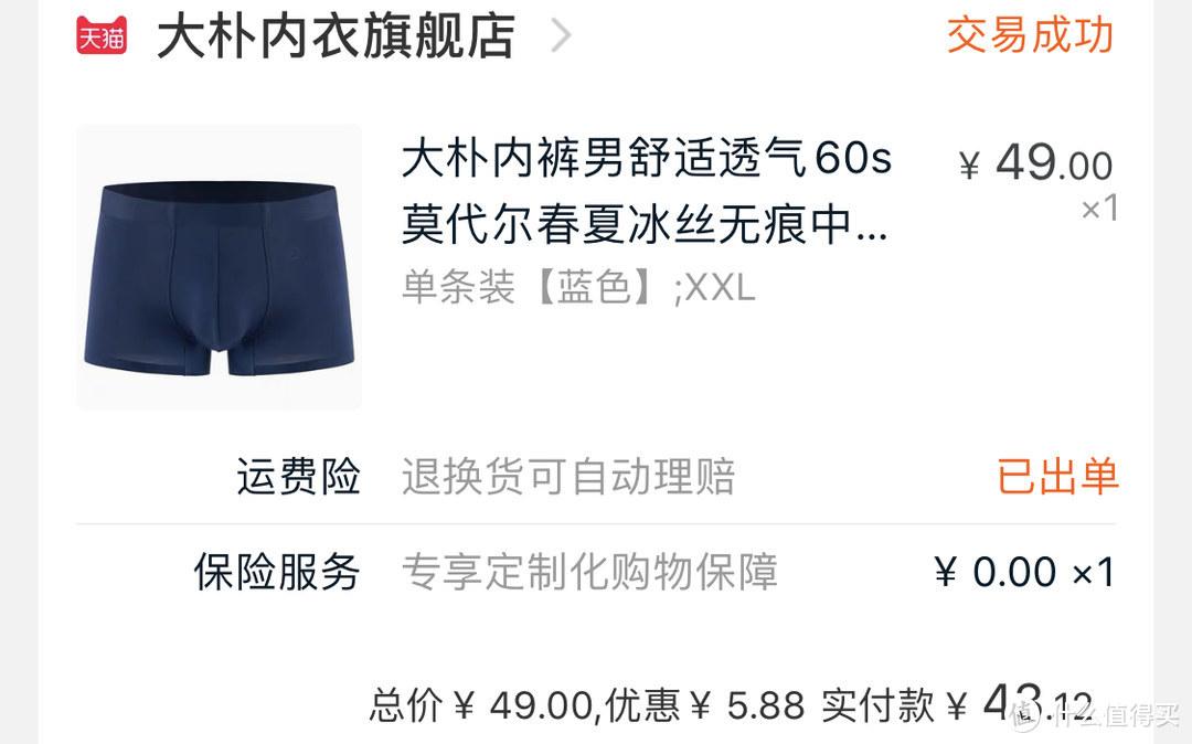 中高端市场份额70%以上的内裤款式—无痕内裤测评(焦内、大朴、猫人)