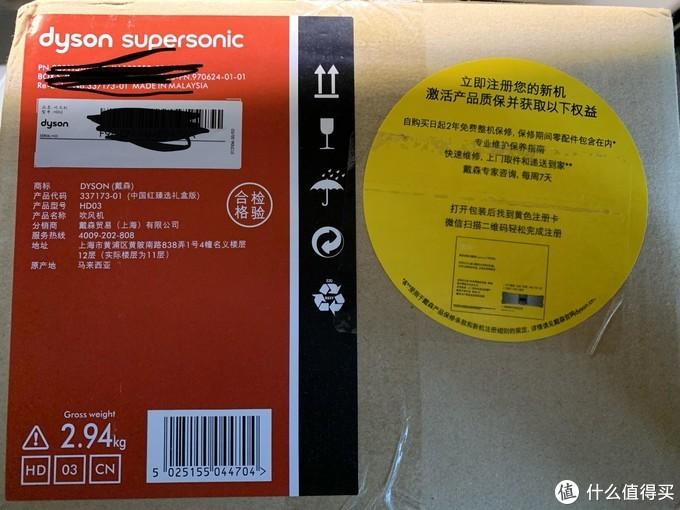 拼多多的戴森HD03吹风机购买鉴别记录