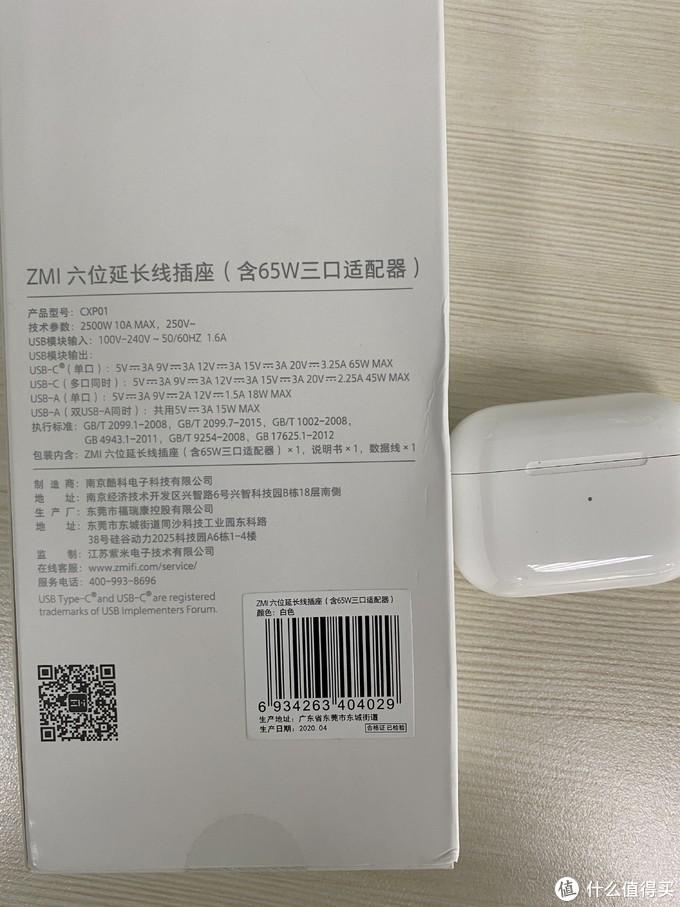 你的设备充电它全包了!ZMI 六位延长线插座!3个USB快充接口!功率可达65W!