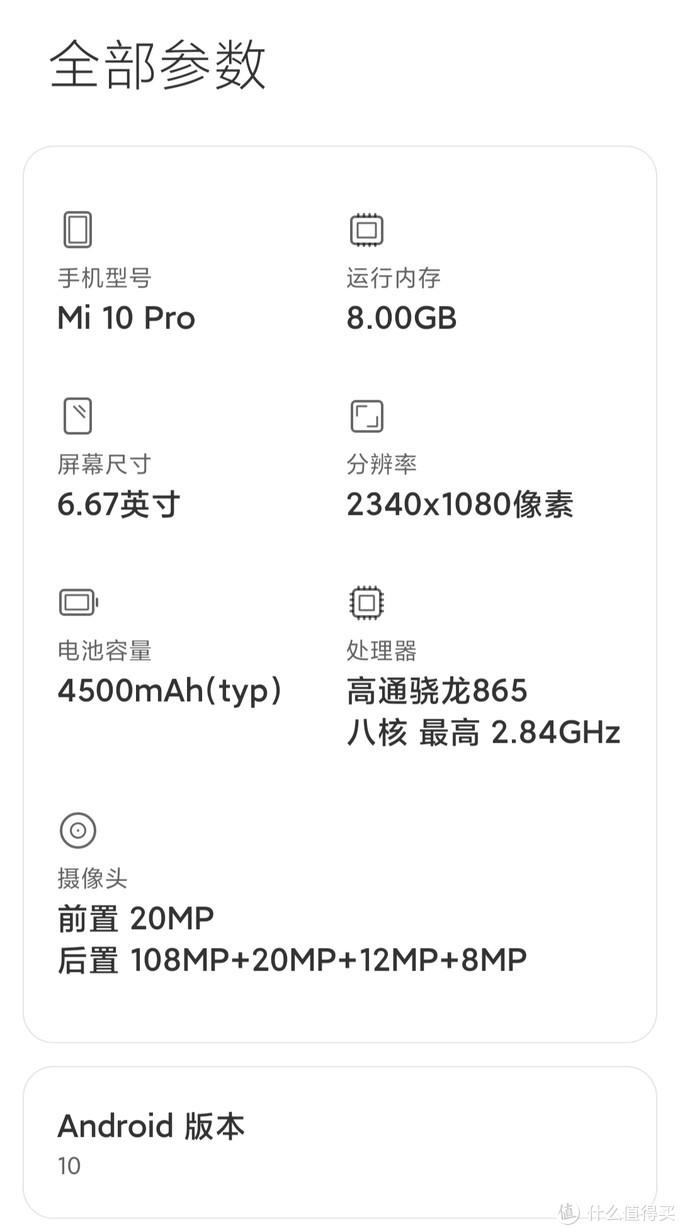 这是一台值得在 5G 初期购买的「小米 10 Pro」   好物开箱