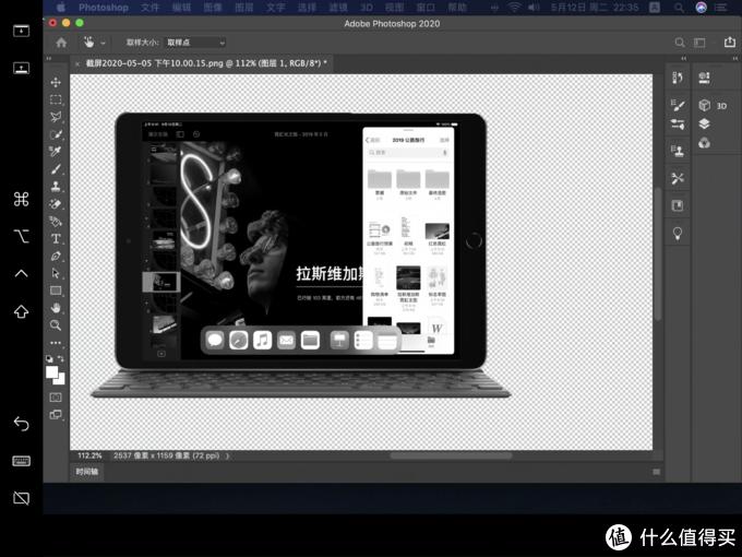 花了不少时间用Apple Pencil把iPad抠出来,屏幕还是太小了