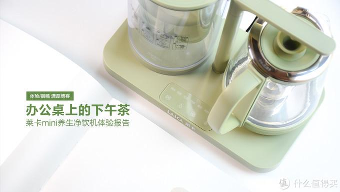 莱卡mini养生净饮机体验:办公桌上的下午茶