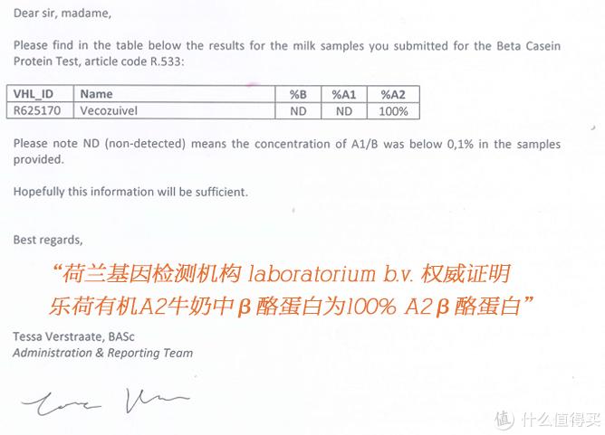 ▲ 官方介绍中有关A2 β-酪蛋白的检测