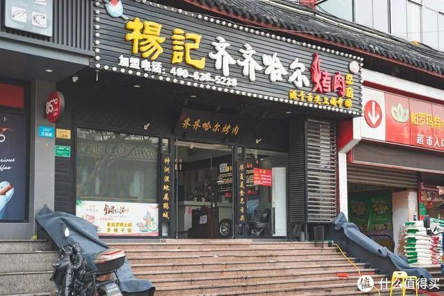 上海街头,有哪些好吃的烤肉肉肉店?