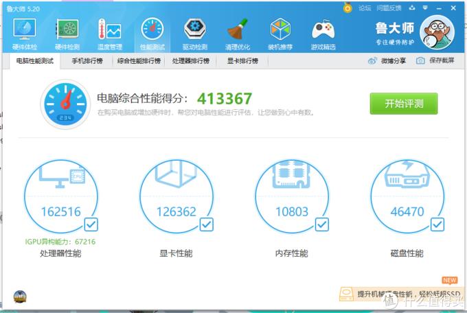华硕天选 413367