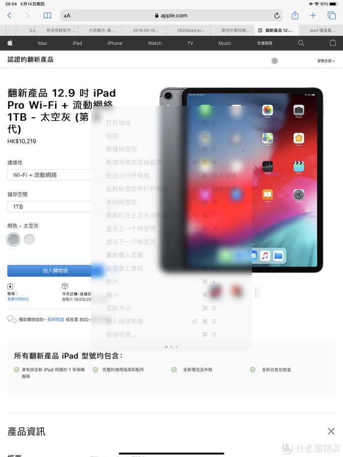 香港官方翻新页面,注意我是用ipad的键盘截屏的 ,可以说对于键盘快捷键,ipad os支持非常不错
