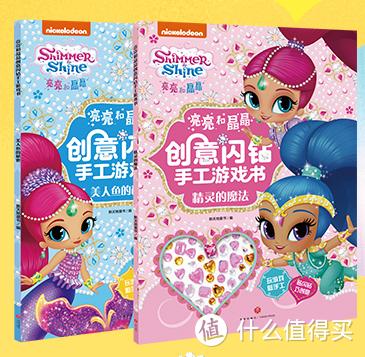 【每个女孩都爱的亮亮和晶晶】动画书+手工书+拼图你都买给女儿吗了?