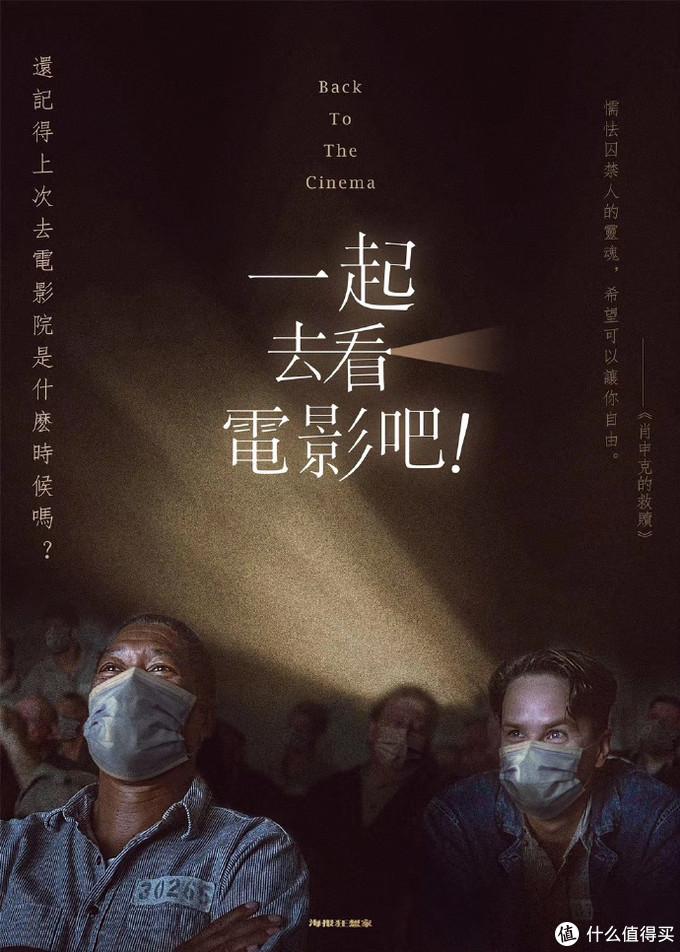 又是想去看电影的一天,影院复工在即,这就是之后大家一起去看电影的样子,九张海报给你答案