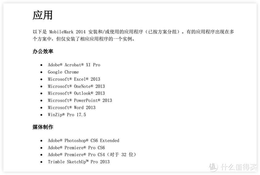 MobileMark 2014的测试细则