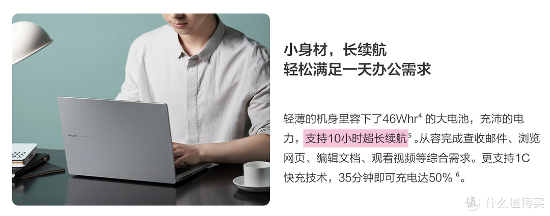 Redmi笔记本的宣传页面