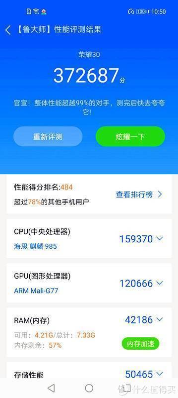 """三千档带潜望式镜头的""""中杯""""旗舰香吗—荣耀30初体验"""