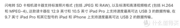 iPad Air3 的lightning是USB2.0速度,传输平均20多M每秒