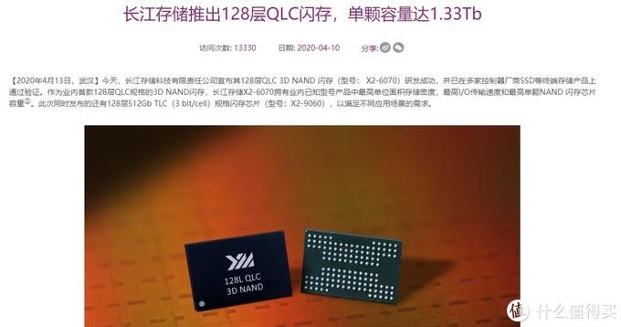 来源于长江存储官网