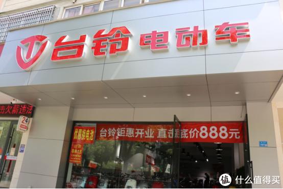 新开张的台铃电动车六合泰山路店,开业优惠很多