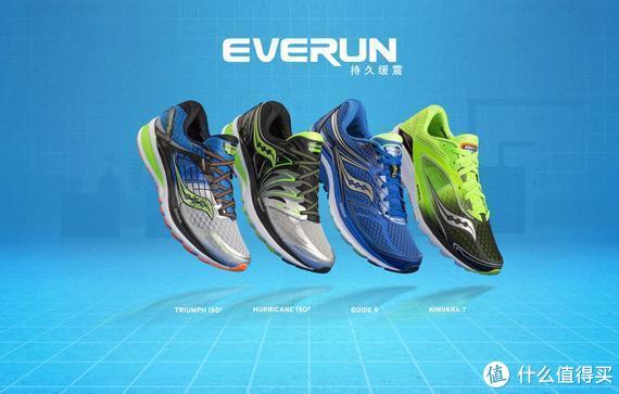 最早配置EVERUN科技的四款旗舰跑鞋