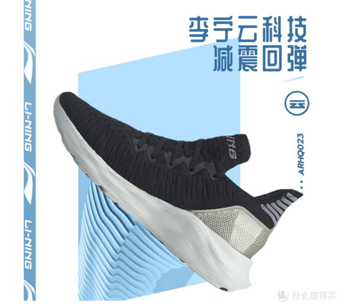 李宁云缓震6代跑鞋