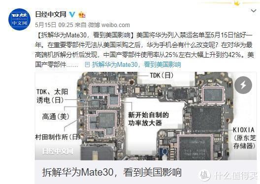 荣耀高管科普为5G超级上行;华为硬件已具备美国制裁抗压能力