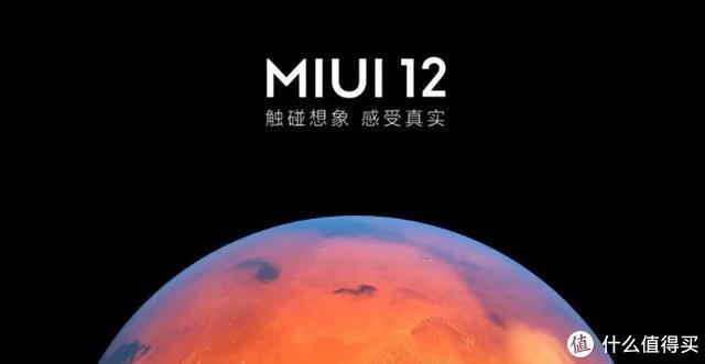 被媒体报道媲美IOS13的MIUI12,是否吸引很多人购买小米手机?