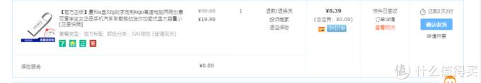 便宜U盘又来了,8块钱的32G夏科2.0优盘开箱