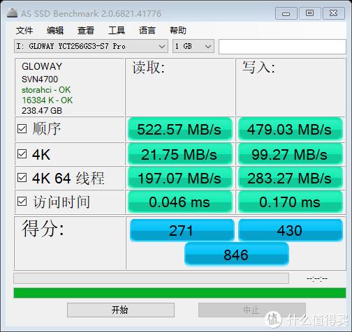 国产储存的骄傲,中国芯的光威弈系列Pro256G固态硬盘实测