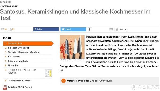 德国评测20款厨刀:双立人、WMF、三叉都没能PK赢博克