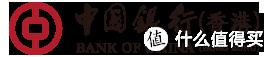 香港银行卡开户—中银香港开户经历分享