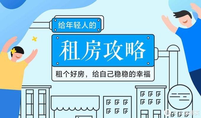 以北京为例,城市找房租房指南/经验/锦囊/攻略