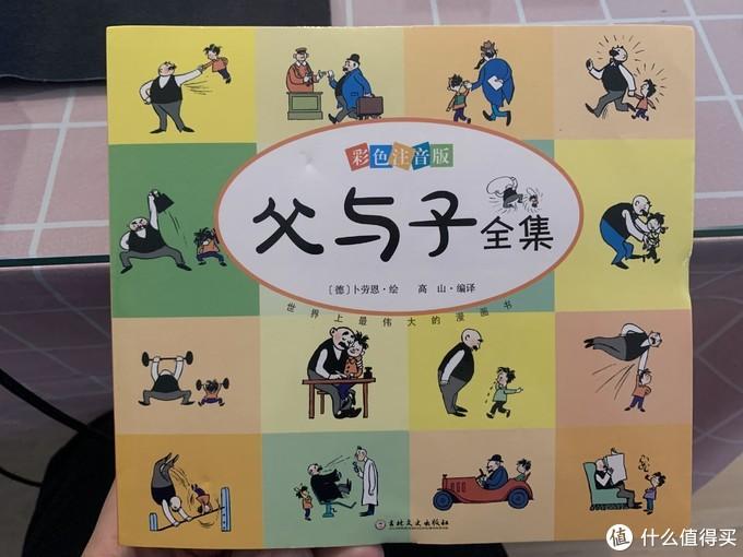 图书馆猿の2020读书计划17:《父与子》