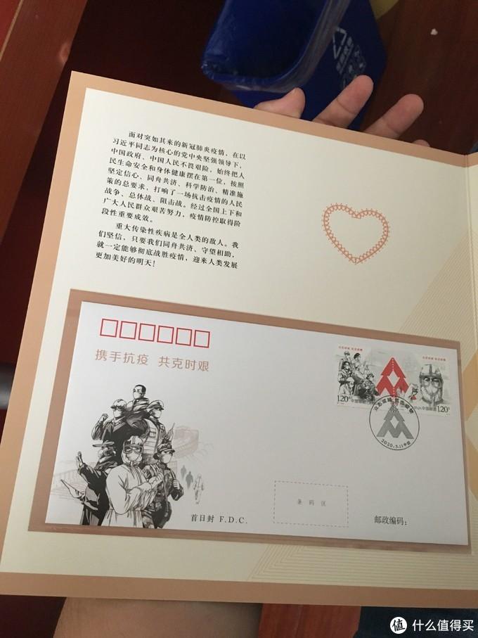 从另一维度支持战役—抗疫邮票大版晒单