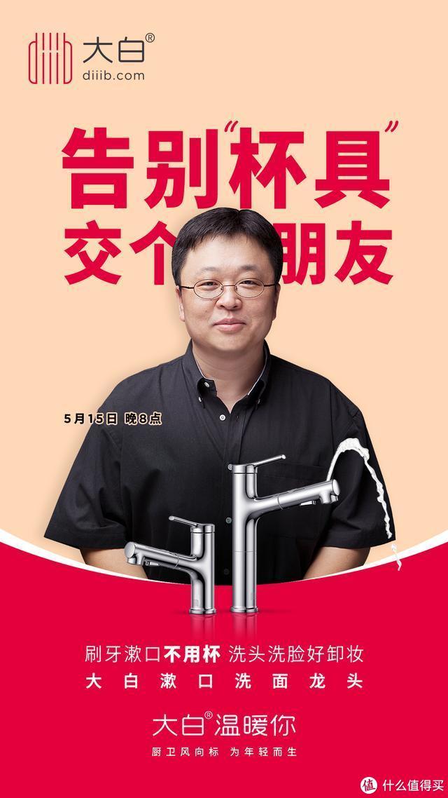 罗永浩再次与小米做朋友?带货一个龙头5分钟卖掉168万