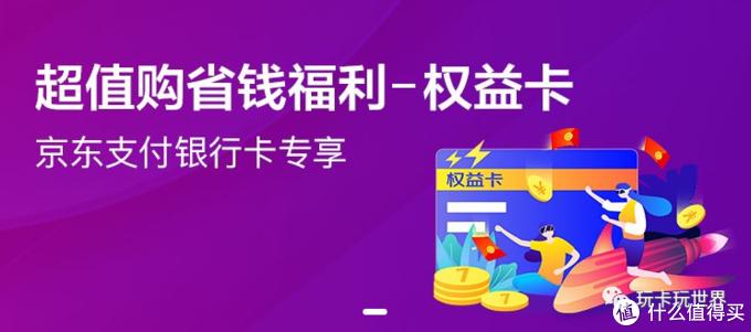 刚需用户必看:京东购物75折,最高立减50元!