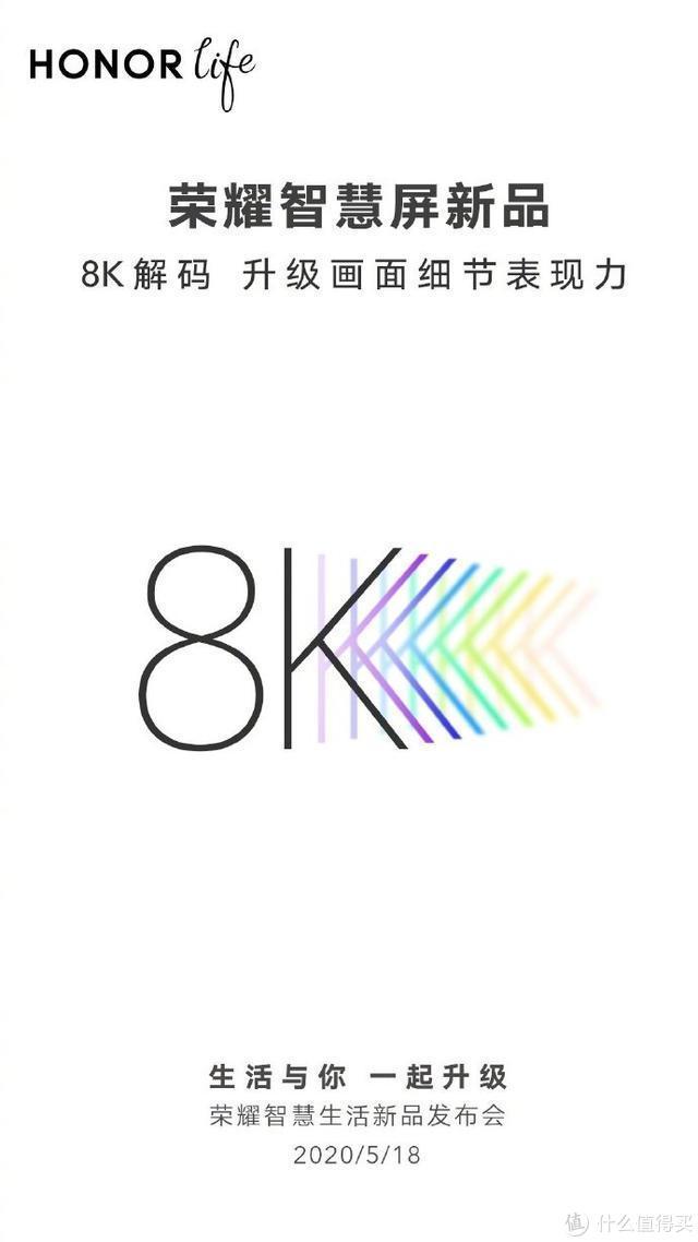 搜狐张朝阳宣布将在6月初直播带货;荣耀智慧屏X1系列支持8K解码