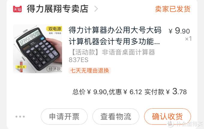 图书馆猿の白菜价 deli 得力 837ES 12位计算器 简单晒