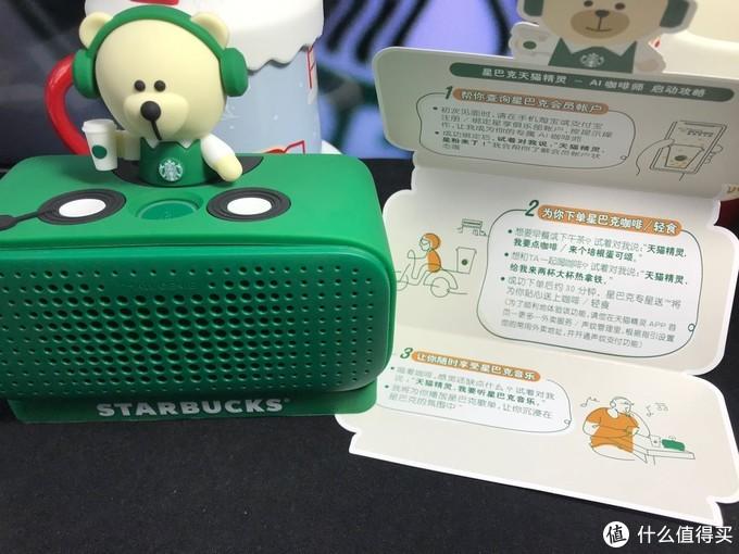 可爱就够了?它还能帮着点餐:天猫精灵 方糖R 星巴克定制版 智能音箱