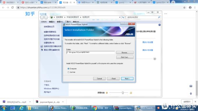 华硕power4Gear电源管理软件上手测评