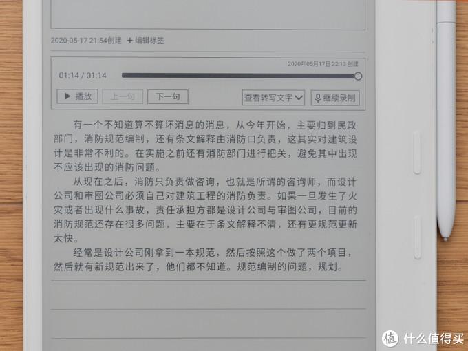 科大讯飞咪咕智能笔记本评测