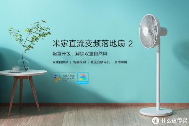 Eve推出首款HDMI 2.1显示器;米家直流变频落地扇2发布