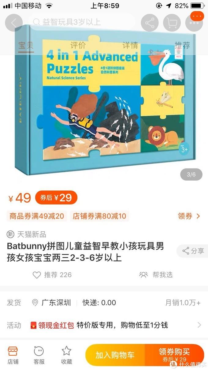 Batbunny(蝙蝠兔)四合一进阶拼图开箱