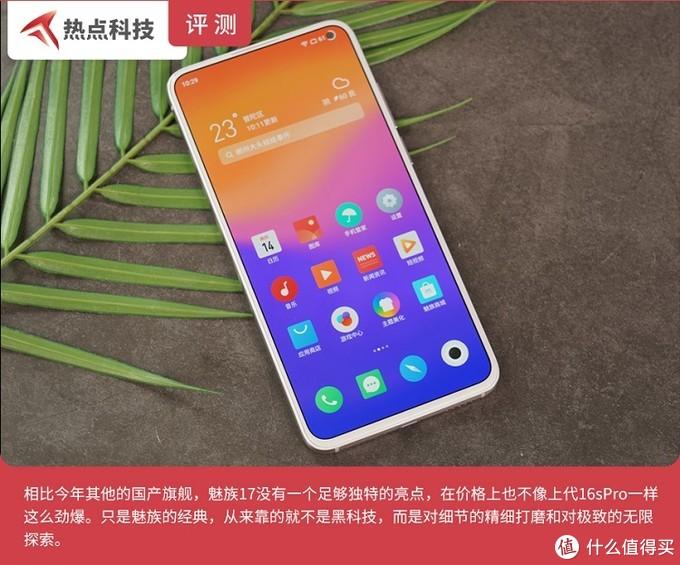 魅族17手机深度评测:坚持细节的匠心旗舰