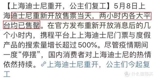 上海迪士尼时隔107天重新开园,热门项目排队仅5分钟!(内附攻略)