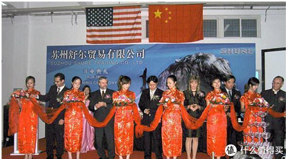 2005年舒尔工厂开业典礼