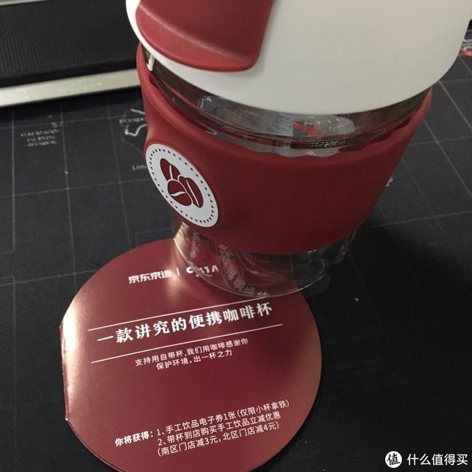 京东京造 X COSTA COFFEE 联名款随手咖啡杯开箱