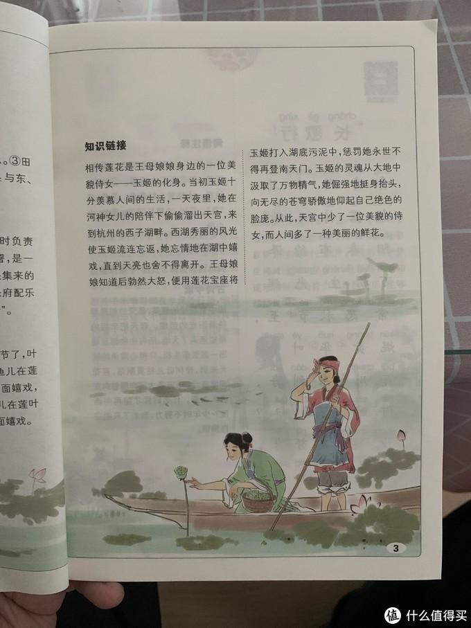 图书馆猿の2020读书计划18:《漫画图解小学生古诗词 75+80首》