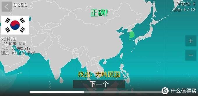 世界地图谜题