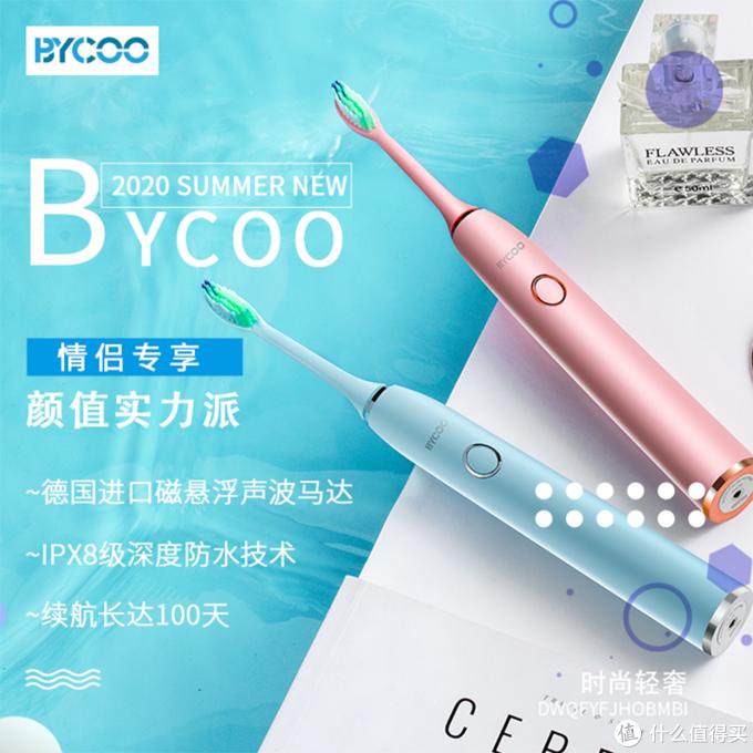 电动牙刷哪个牌子好用,618超值加购的BYCOO电动牙刷