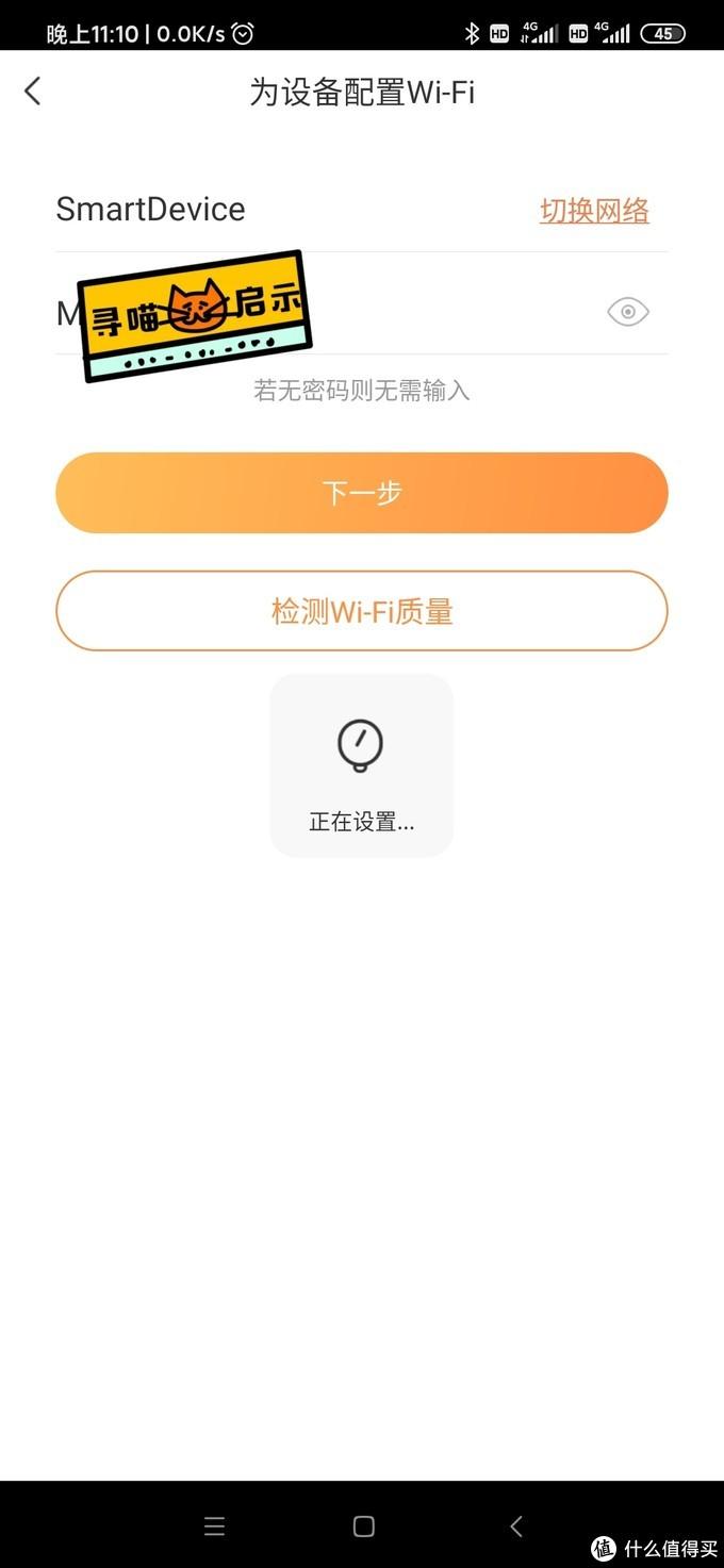 ▲ 为设备配置WIFI
