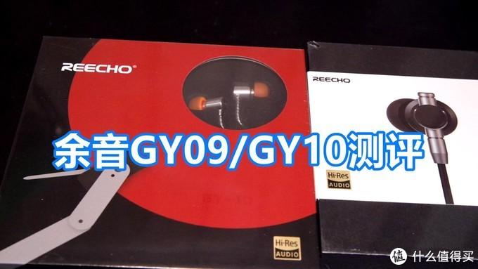 余音GY09/GY10音质测评