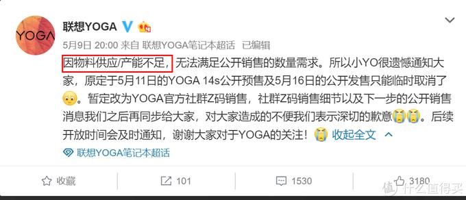 YOGA 14s公开预售取消