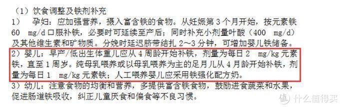 中国疾病预防控制中心:《儿童营养性疾病管理技术规范》