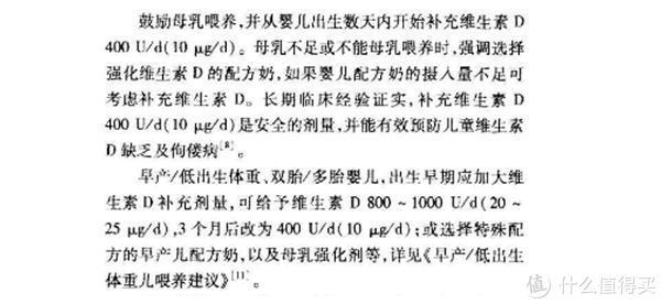 中华医学会:《儿童微量营养素缺乏防治建议》